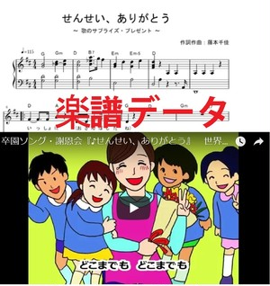 ♪せんせい、ありがとう 【卒園・謝恩会ソング】 楽譜データ