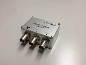 パッシブ型 HD/SDI分配器 無電二統流