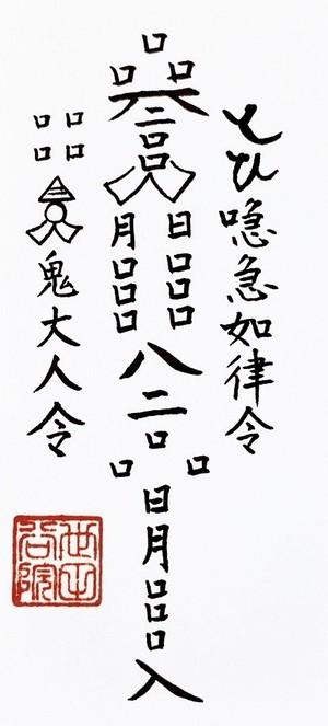 【開運】全て成功に導く開運のお守り 商品番号002