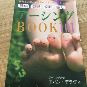アーシングBOOK101