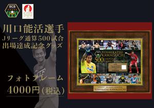 川口能活選手Jリーグ通算500試合出場記念フォトフレーム