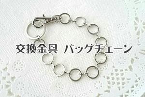 【金具交換】バッグチャーム