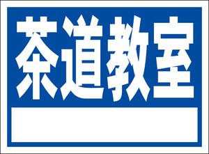 シンプル看板「茶道教室白窓付(紺)」屋外可・送料無料