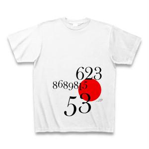 「623 8689815 53に繋げ我ら今生く」日本人の魂TシャツA