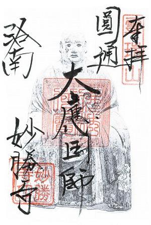 開山堂改修寄付特別朱印「大應国師限定朱印セット」+限定朱印(5枚