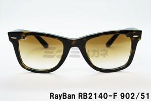 【正規取扱店】Ray-Ban(レイバン) RB2140-F 902/51 52サイズ ウェイファーラー