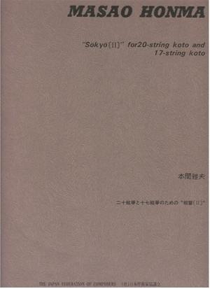 H04i90 二十絃箏と十七絃箏のための相響[II](二十絃箏、十七絃箏/本間雅夫/楽譜)