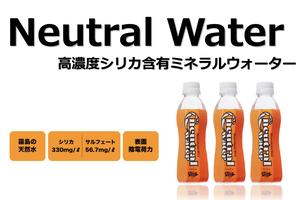 Neutral Water ~ ナノコロイダル シリカウォーター ~ 【300mℓ(1箱45本入り)】