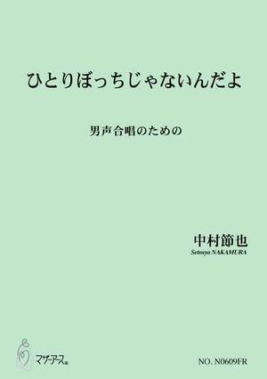 N0609FR ひとりぼっちじゃない んだよ(男声合唱,ピアノ, (フルート)/中村節也/楽譜)