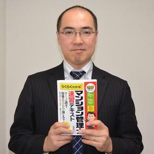 2016 年マンション管理士学習会【第2回】