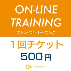 オンライントレーニング【1回券】