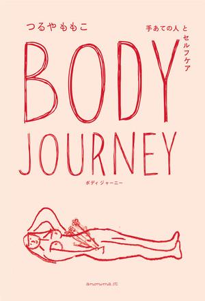 Body Journey 手あての人とセルフケア