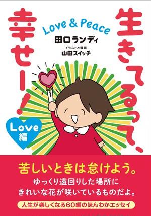生きてるって、幸せー! Love&Peace Love編