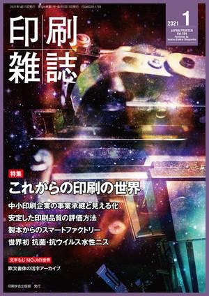 『印刷雑誌』2021年1月号