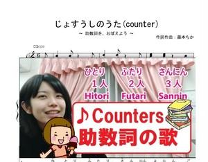 Counters 助数詞を歌って覚えよう【 Learning Japanese 】