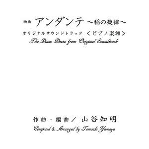 【楽譜】 映画『アンダンテ ~稲の旋律~』 オリジナルサウンドトラック <ピアノ曲集> (ダウンロード商品)