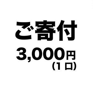 ご寄付(1口3,000円)