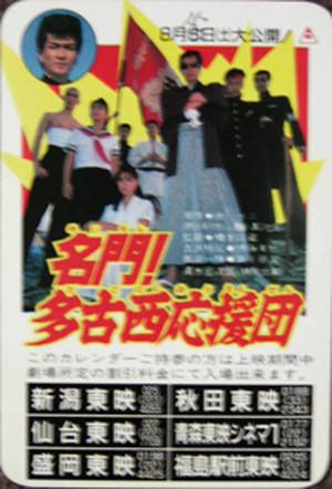 名門! 多古西応援団/シャコタン☆ブギ ミニカレンダー
