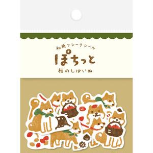古川紙工 和紙フレークシール ぽちっと 秋のしばいぬ 柴犬 QSA56