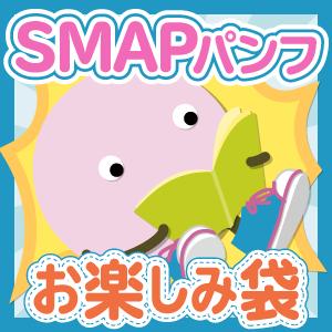 SMAPパンフレット おたのしみ袋 送料込