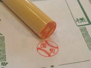 野球印☆野球ボールハンコ【球技シリーズ柘12㎜】 銀行口座登録可能です。