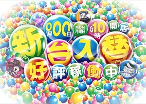 新台入替&新装開店(レイヤー別psdデータ、編集可能)水玉仕様!