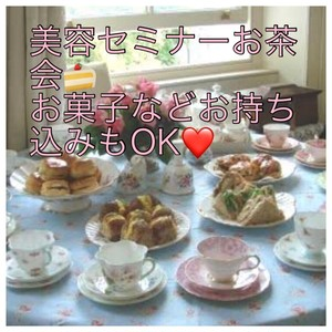 【先着順売切御免】10/20美容セミナーお茶会【割引対象外商品】