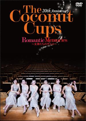 結成20周年記念DVD Romantic Memories 〜女神たちのサミット〜