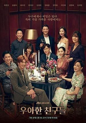 ☆韓国ドラマ☆《優雅な友達》Blu-ray版 全17話 送料無料!