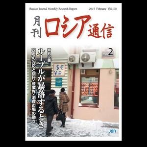 紙版・2015年2月号    vol.178