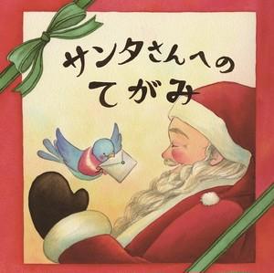 【クリスマス】サンタさんへのてがみ