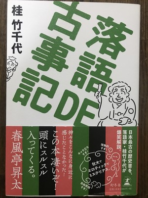 落語DE古事記(サイン入り、千社札付き)
