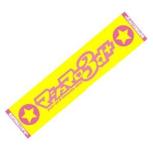 【マシュマロ3d+】ジャガード織 マフラータオル