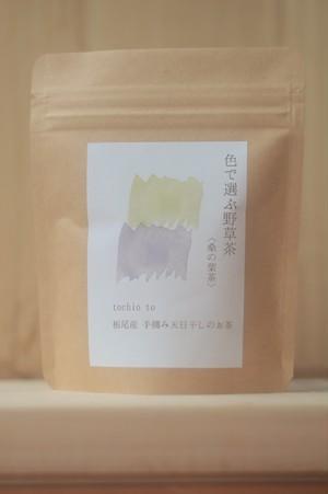 すらりすっきり桑の葉茶(色で選ぶ野草茶)