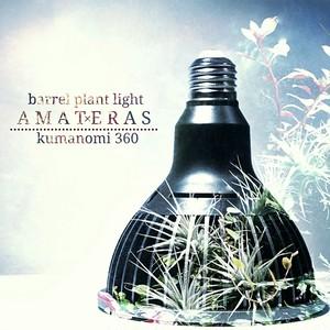 【送料無料】植物育成LED AMATERAS LED 20W太陽光LED アクアリウムLED テラリウム 室内太陽光LED ブラックボディ