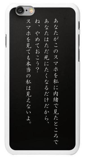 iPhone 6plus用ケース『見ないでね?』