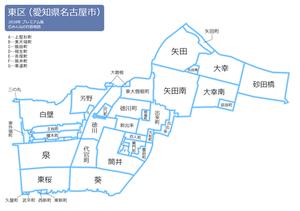 愛知県名古屋市東区