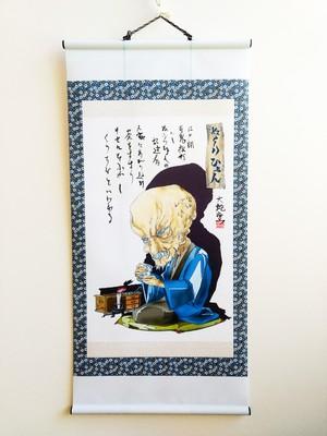 妖怪148・ぬうりひょん(岡山県・備讃灘)