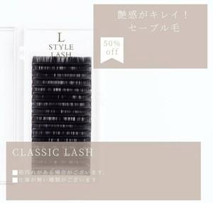 EX724LstyleクラシックラッシュBK0.15J12
