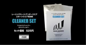 レーシングスーツ専用洗剤「クリーナーセット」