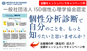 ISD個性心理学診断