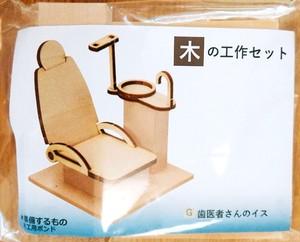 【グッズ】木製メディカルキット(全9種) G:歯医者さんのイス(Dentist's chair:)