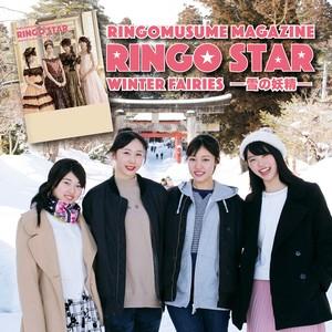 ジョナ特集!りんご娘マガジン RINGO STAR vol.3