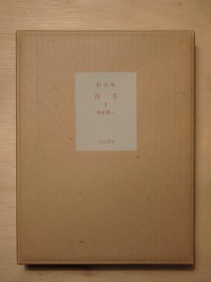 四季 Ⅱ 限定版/串田孫一