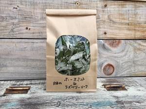 『札幌市・江別市』限定販売・宅配 自然栽培ラズベリーリーフ&ホースミントティー ときの森(札幌)