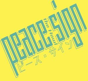 """4th Single """"ピース・サイン""""(通常盤)"""