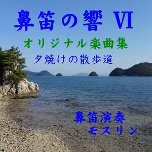鼻笛オリジナル楽曲「夕焼けの散歩道)」ダウンロード