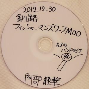 【DVD☆阿部静華】通販限定、復刻版!激レア★ハンドマイクで歌う姿あり!2012.12.30 釧路 フィッシャーマンズワーフMOO