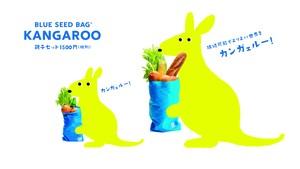 "『BLUE SEED BAG KANGAROO』~親子で環境問題を、""カンガェルー(考える)""きっかけに~"