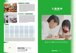 学習塾案内作成【カスタマイズプラン】A4/4ページテンプレートNo.4PSCHOOL-1